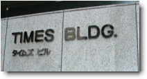 Times Building nameplate